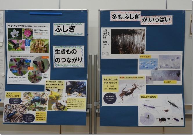 冬の勉強会展示物10324_1