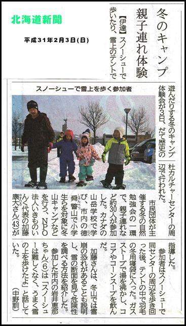 冬の自然勉強会 新聞記事