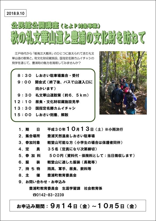 秋の礼文華山道と豊浦の文化財を訪ねて