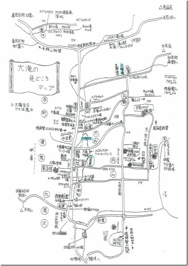 大滝みどころマップ