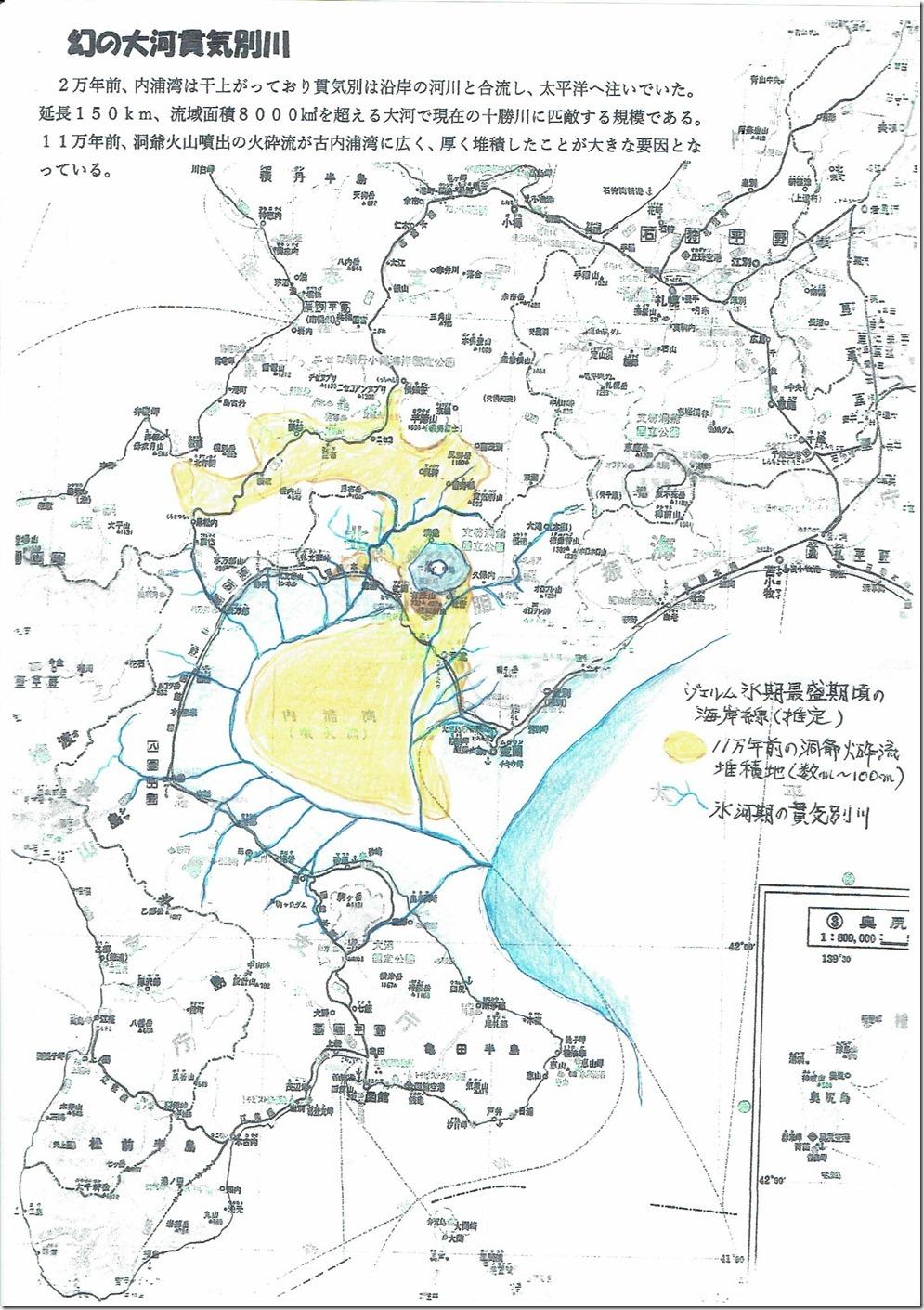 CCF20200201_0001貫気別川2 (2)