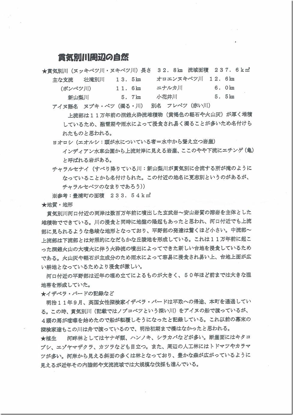 CCF20200201_0002貫気別川3