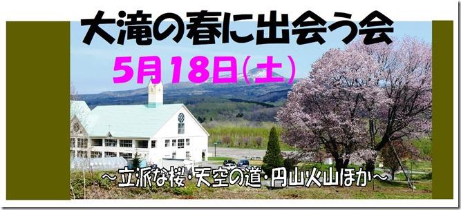 大滝題字02